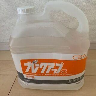 ◇ブレークアップ 業務用強力洗剤 ※新品です