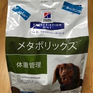 ヒルズ 犬用 プリスクリプション・ダイエット メタボリックス