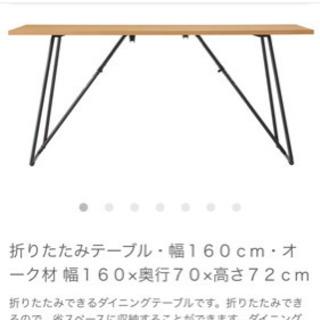 無印 折りたたみテーブル 幅160 オーク材 160×70×72