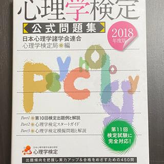 心理学検定公式問題集 2018年度版