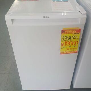 G:940108 冷凍庫 82Lハイアール 2020年