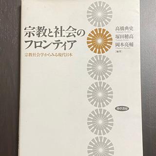 宗教と社会のフロンティア 宗教社会学からみる現代日本