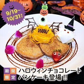 【カフェ・カイラ舞浜店・渋谷店】ハロウィンチョコレートパン…