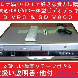 ※2台まとめてDIY好きな貴方に贈る!ビデオ一体型DVDレコーダ...