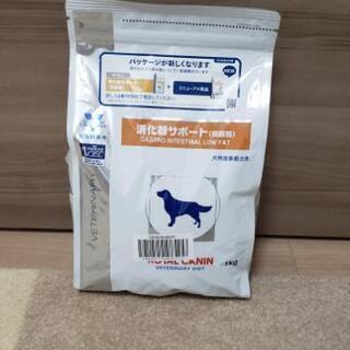 犬用『療法食』ロイヤルカナン 消化器サポート低脂肪