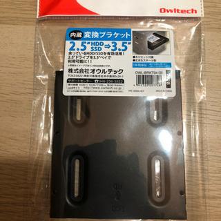 ★新品★ 内蔵HD変換プラケット