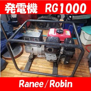 B8708 ラーニー Ranee 発電機 RG1000 Robi...