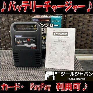 B7424 A未使用品 STAFMAN バッテリ―充電器 チャー...