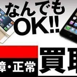 故障していてもOK!不要になったiPhone買い取ります!