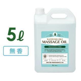 プロズビ 水溶性マッサージオイル 無香料5L