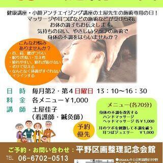 美容健康講座☆施術の日【予約優先】