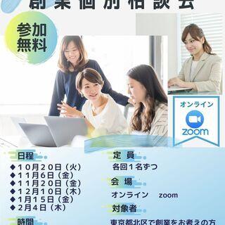 【無料】東京都北区コミュニティビジネス支援事業 創業個別相談会