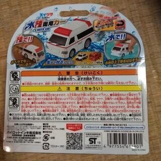 【新品】消防車水陸両用 おまけ付 - 府中市