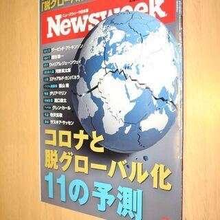 ★ニュースウィーク 9月1日号