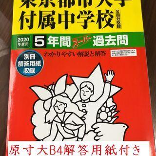原寸大B4解答用紙付き 中学過去問 東京都市大学付属中学校 20...