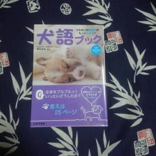 【お取引中】犬語ブック