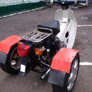 カブ50cc3輪トライク、ミニカー登録