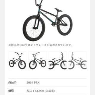 BMX fitbikeco.  2019 PRK