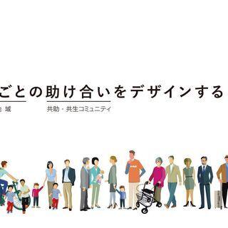 10/7【オンライン説明会】シェア・コンシェルジュ/ママサポにな...