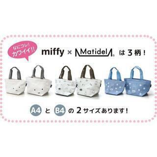 【新品】【選べる3種類】Matidel マチデル・トートバッグ ...
