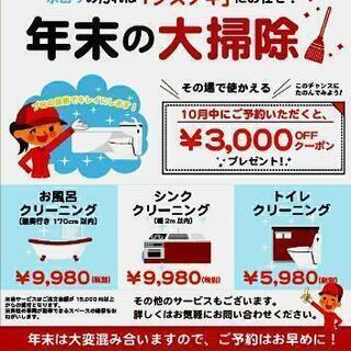 【岩国エリア】年末大掃除キャンペーン!!