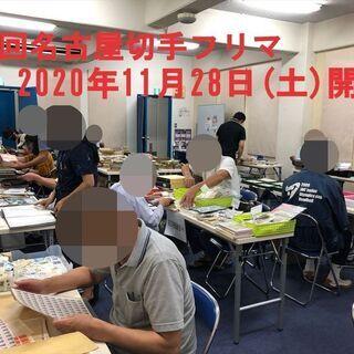 ★11月28日開催★第6回名古屋切手フリマ★大須・第1アメ横ビル4F