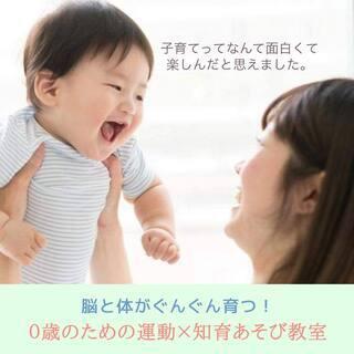 【体験レッスン】赤ちゃんの成長がもっと楽しみになる!0歳からの体...