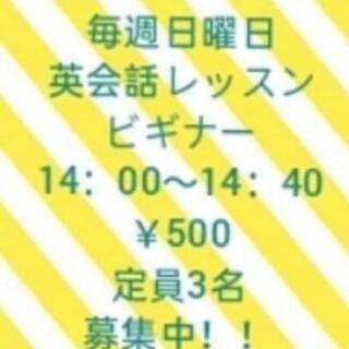 スカイプ英会話❣ 40分¥500