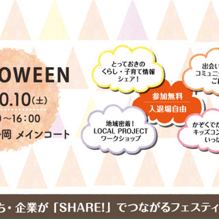 【MARK IS 静岡】10/10(土)開催・SHARE!FES...