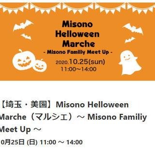 【浦和美園】10/25(日)Misono Helloween M...