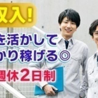 【高収入】ブランクOK/施工管理/正社員/年収500万円以上/第...