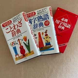 コンパクト日本語辞典 差し上げます!