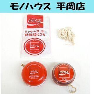 コカ・コーラ スーパーヨーヨー スペシャルスピンヨーヨー 替え紐...