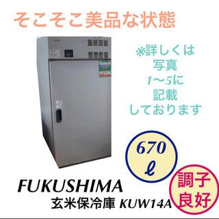 美品 フクシマ 玄米保冷庫 業務用 KUW14A