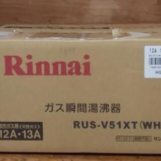 Rinnai ガス瞬間湯沸し器 RUS-V51XT-WH 13A