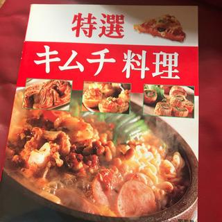 特選キムチ料理 レシピ本