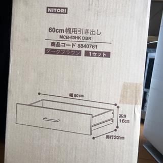 【新品】ニトリ 60幅用引出し MCB-60HK ダークブ…