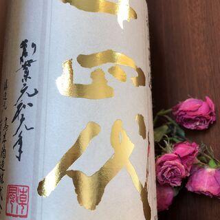 日本酒【十四代 本丸】買います!