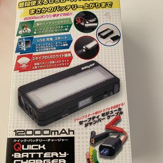 【格安新品】優れもの❗️携帯充電、アウトドア、災害時、バッテリー...