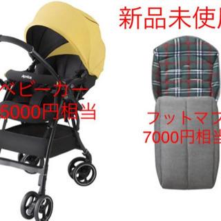 【新品】アップリカ A型ベビーカー  7000円相当のフットマフつき