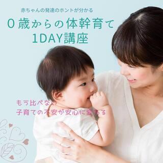 【オンライン開催】赤ちゃんの発達のホントが分かる!ママのための1...