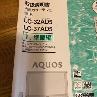 シャープアクオス液晶テレビ37インチ