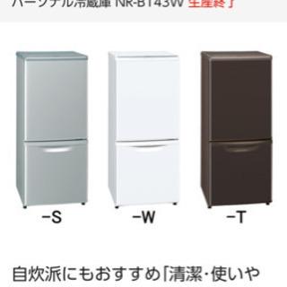 お譲りします 一人暮らし用冷蔵庫