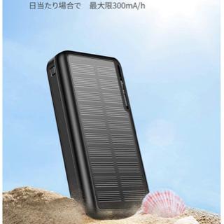 【新品未使用】モバイルバッテリー ソーラー 30000mA…