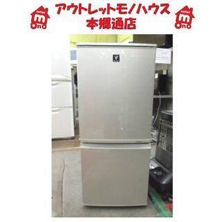 札幌 137L 2013年製 プラズマクラスター 2ドア冷蔵庫 ...