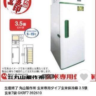 玄米専用保冷庫 575L