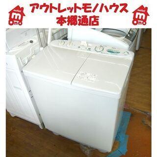 札幌 5.2kg 二槽式洗濯機 2008年製 サンヨー SW-5...