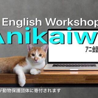 ネイティブと日本人講師の良いとこ取りで英語レッスン!1時間120...