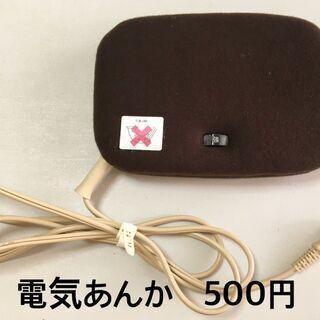 山善 平型電気あんか(中古)