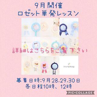 〈募集中〉9月開催 UN-DECORロゼットレッスン☆